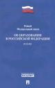 Новый федеральный закон об образовании в РФ № 273-ФЗ